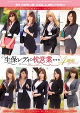 The Other Works of Sales Lady Compilation 4 Hours Special