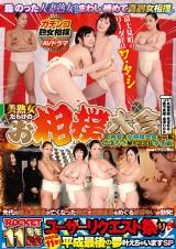 Beautiful Madam Sumo Wrestling