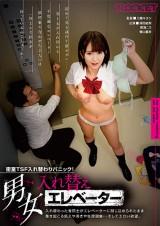 Sex Change Elevator