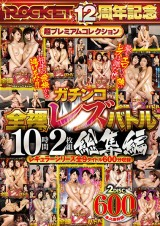 Real Naked Lesbian Battle 10 Hours Compilation