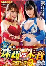 Big Breast Wrestlers Triple Match