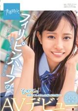Slim Half Japanese AV Debut