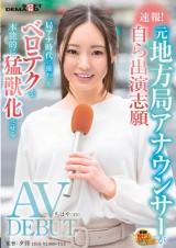 Ex-Announcer AV Debut