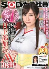 Big Breast SOD Staff AV Debut
