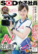 SOD Female Camera Assistant AV Debut