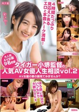 The Real of AV Actresses vol. 2
