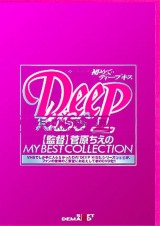 Deep Kiss My Best Collection