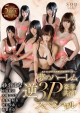 Dreaming Harem Reverse 3P Special