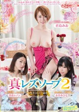 Real Lesbian Soapland 2