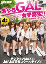 High School Gyaru Girls!