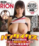 Pancakes Starring RION