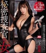 The Secret Female Investigator