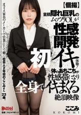 Amateur Office Lady Sexual Development
