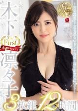 Ririko Kinoshita The First Anniversary 12 Hours Best