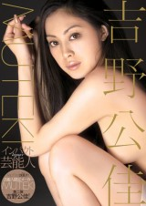 MUTEKI | Kimika Yoshino