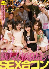 Sex Party with Fresh AV Actresses