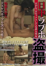 Peeping Love Hotel All Day