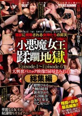 Ecstasy Raped Venus Compilation 1-6