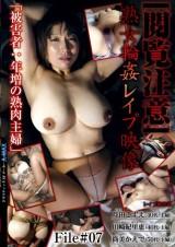 Rape Movie File #07