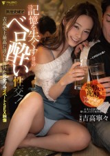 Deep Drunk Private Sex