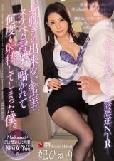 Whispering Temptation by Female Boss