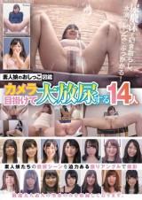 Amateur Girls Pee Movie