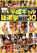 Customer Selection Gal Best 30