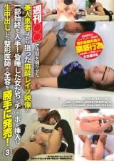 Anesthetic Rape