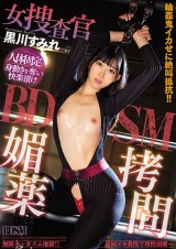 Female Investigator BDSM Drug Torture