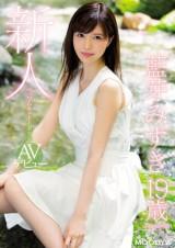 Fresh Beautiful Cutie AV Debut