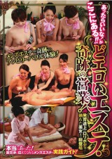 Erotic Esthetic Salon
