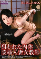 Trapped Wife 27