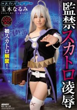 Cosplayer Scatological Play