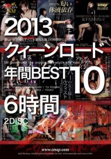 2013 Best 10