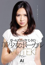 Beautiful Vocalist AV Debut