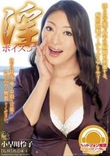 Erotic Voice 3