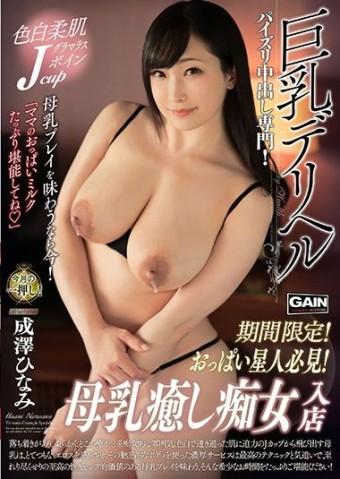 Big Breast Call Girl