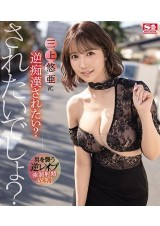 You Would Like to be Teased by Yua Mikami, Won't You?
