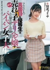The Most Serious and Genius School Girl is a Soaplady