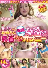 Teasing Nipples Onanie 5