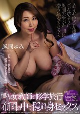 Sex with Longing Female Teacher