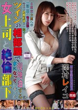 Female Boss Hotel Room Share with Unbounded Sexual Energy Staff
