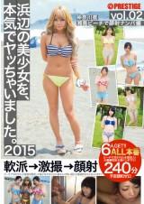 Beach Girls 2