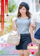 Mana Sakura was Made Love by Ex-coworker