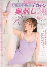 Hentai Sex with a Ballerina