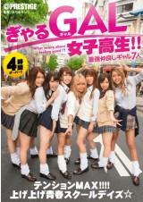 High School Gyaru Girls!